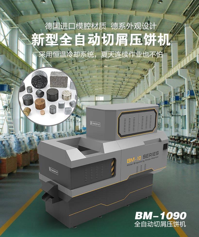 英国品牌铸钢屑压块机