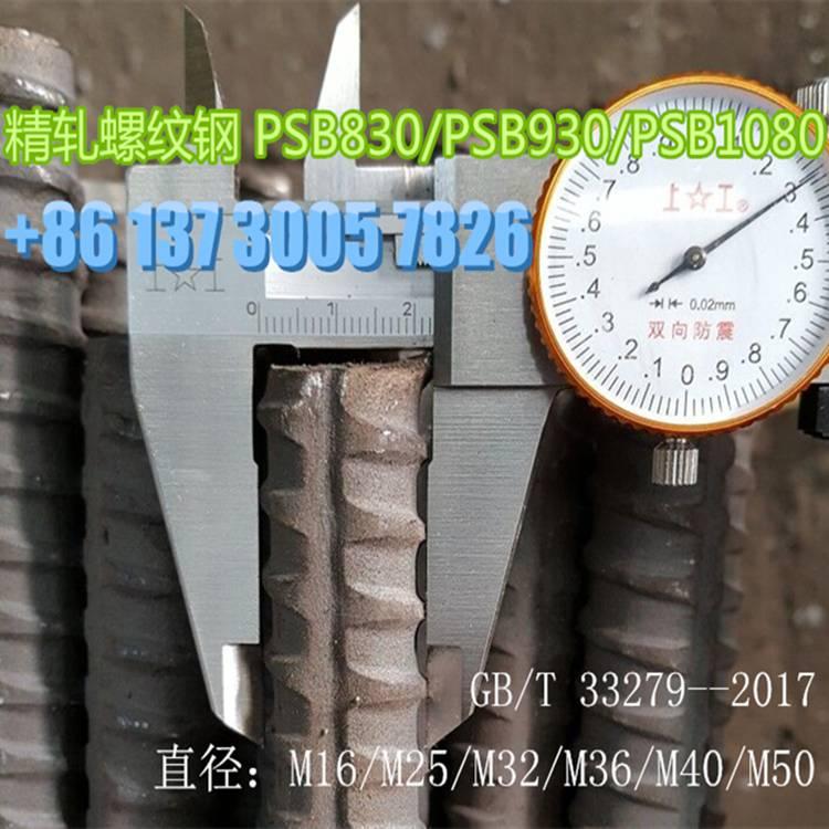 20精轧螺纹钢栏杆13730057826
