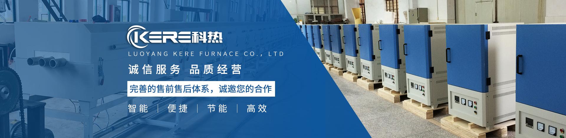 洛阳科热炉业有限公司