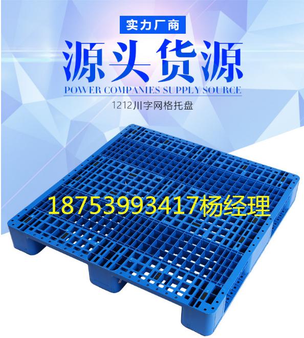 山东1210川字网格塑料托盘