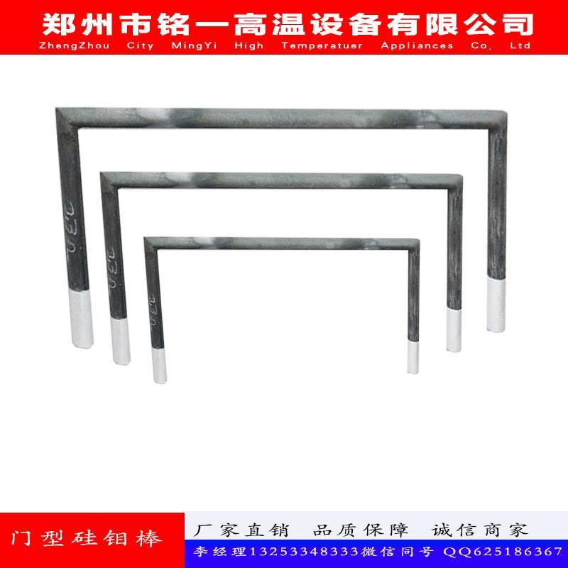 硅碳棒门型硅碳棒生产厂家批发定制高温电加热棒 电热棒加热棒