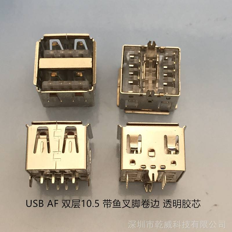 短体10.0mm双层USB母座 180度双口功能 鱼叉脚立式直插 卷边/直边