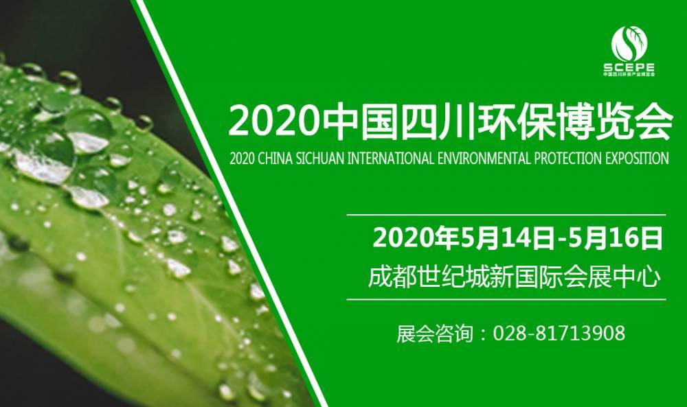 2020中国四川环保博览会