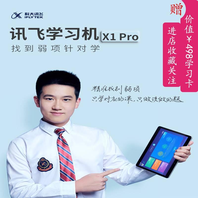 科大讯飞智能学习机讯飞学习机初中高中课本同步教学X1 Pro
