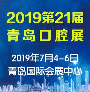 2019年第21届中国(青岛)国际口腔器材展览会暨学术交流会