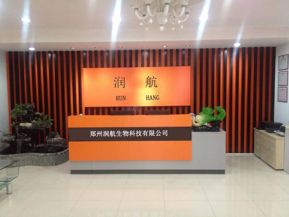 郑州润航生物科技有限公司