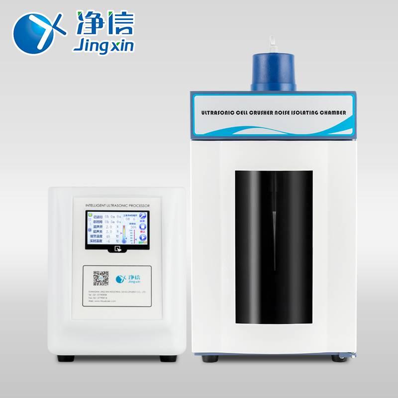 上海淨信4.3寸觸摸屏JY92-IIN超聲波細胞破碎儀實驗室細胞粉碎機