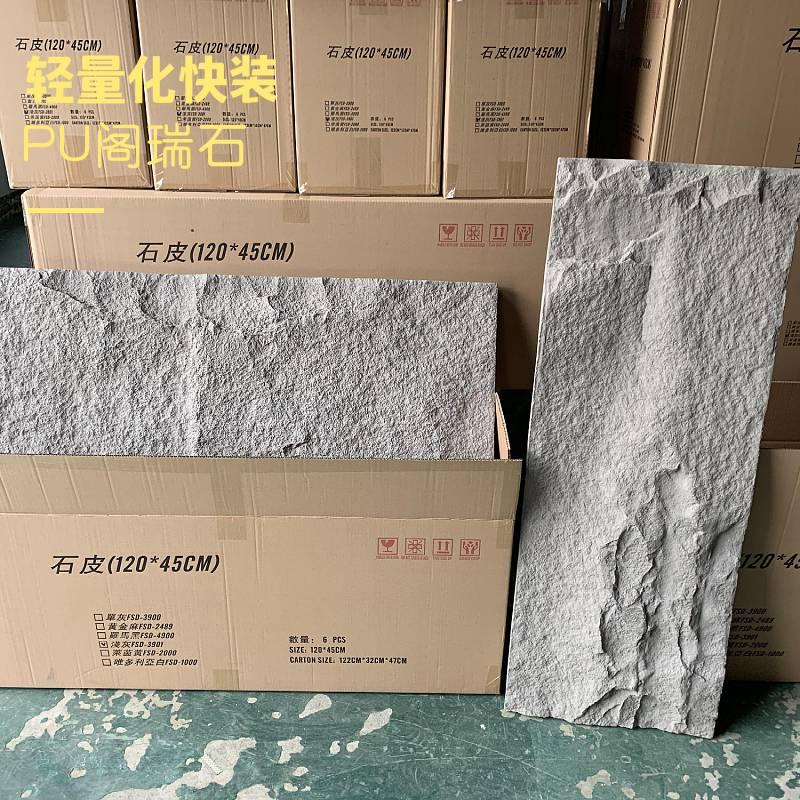 輕質PU石皮盈奧節能建材公司出品阻燃隔熱耐用抗老化密度高硬度強節約人工成本聚氨酯PU石皮規格加工定做