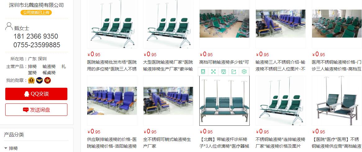 深圳市北魏座椅有限公司
