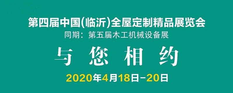 第四届山东临沂全屋定制精品展览会