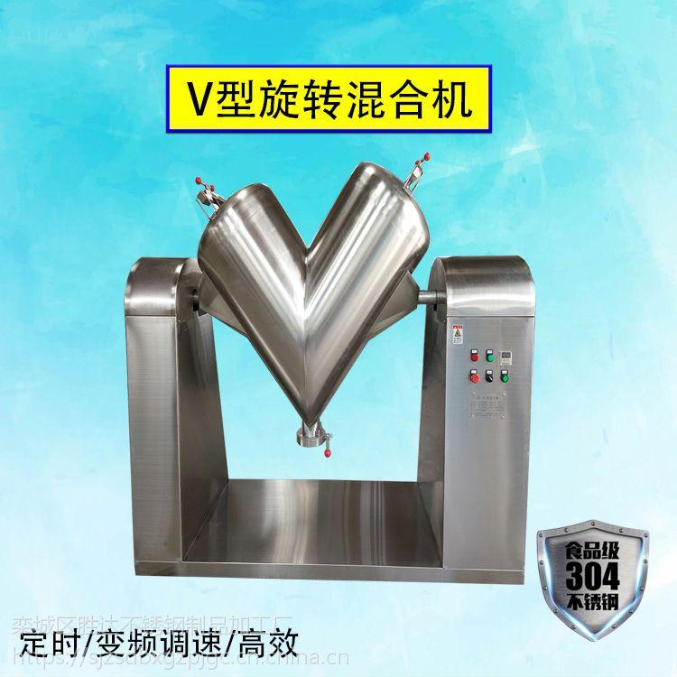 云南摇摆V型混料机医药易清洗混合机土豆粉小葱粉旋转混合机