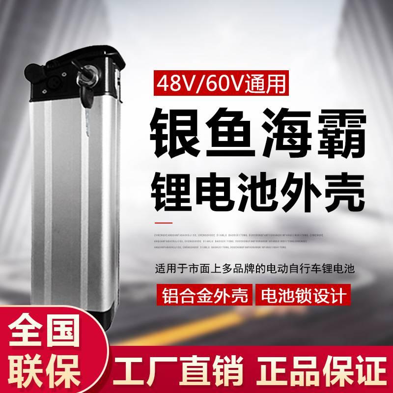 36v48V银鱼海霸锂电池外壳盒子电动自行车电瓶外壳厂家批发