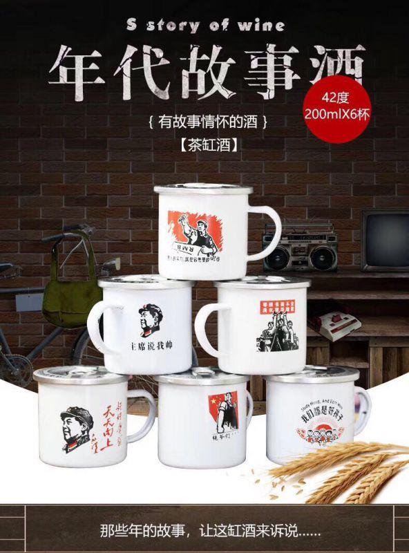 古井镇原浆酒高度纯粮食大容量茶缸酒一箱6瓶/200ml 42