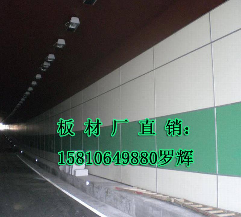 隧道板、隧道防火装饰面板
