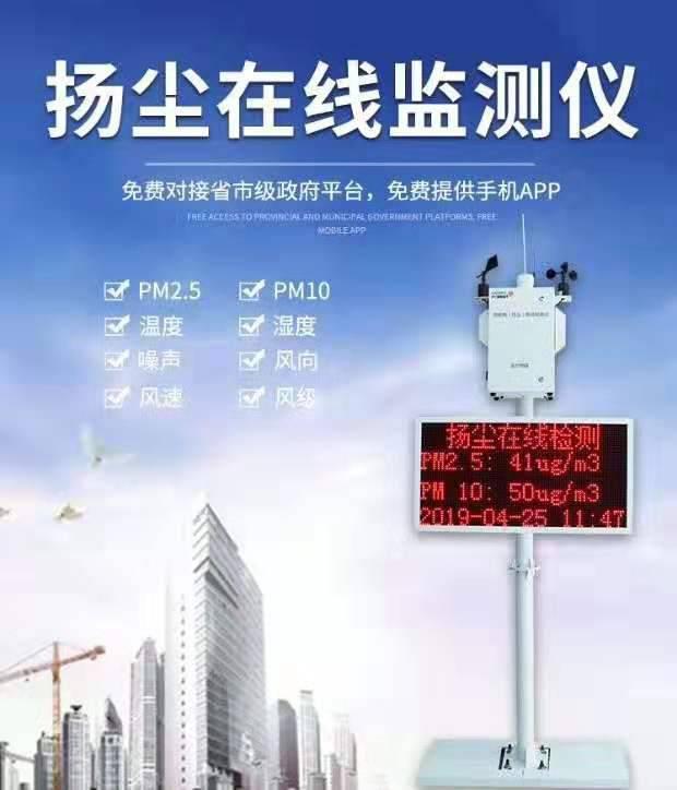 工地扬尘监测仪 扬尘监测仪厂家包联网