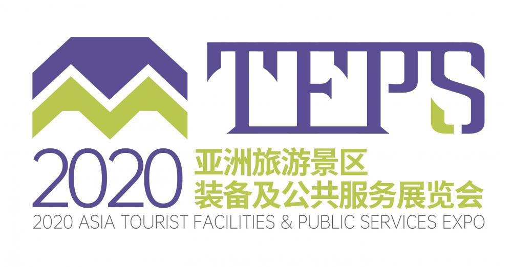 2020亚洲旅游景区装备及公共服务展览会