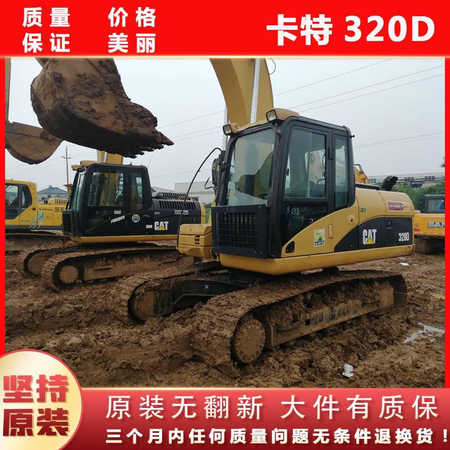 精品原装二手卡特挖掘机出售卡特320D挖掘机中型二手挖机转让