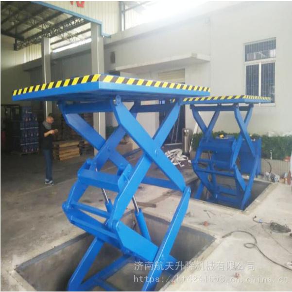 航天厂家直供货物上下运输固定式升降机|仓库剪叉式装卸货平台|运行安全可靠