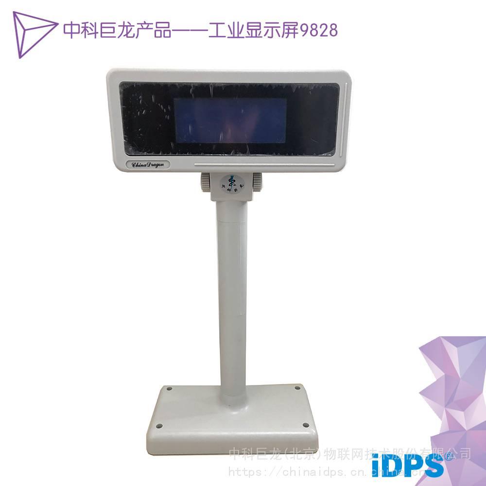 中科巨龙工业显示屏智能制造生产线汉字显示终端LCD屏9828