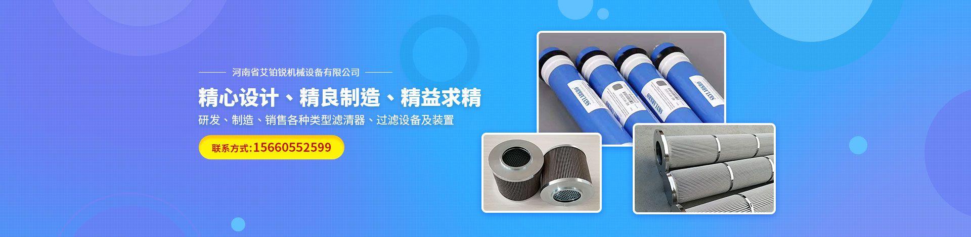 河南省艾铂锐机械设备有限公司
