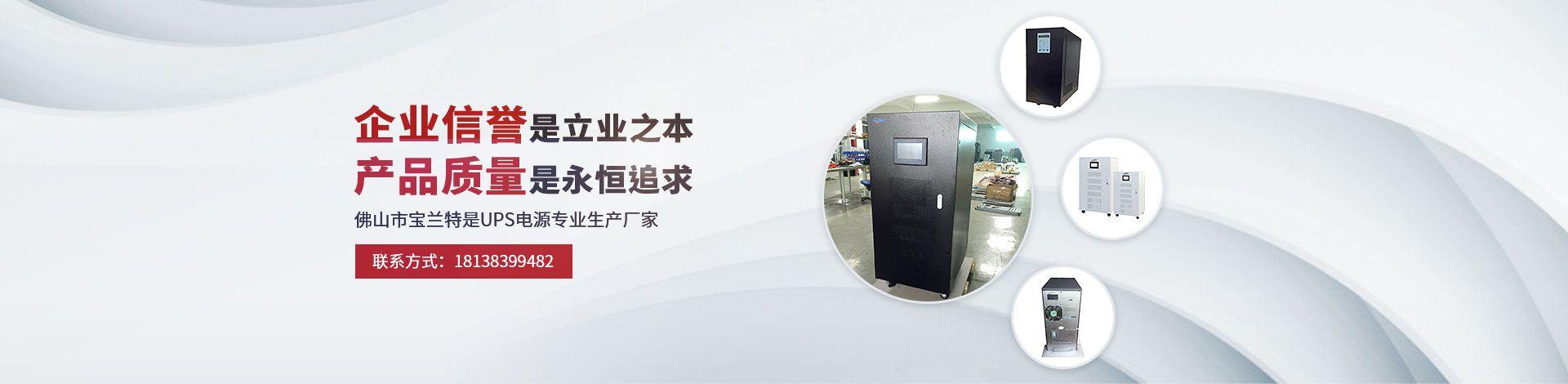 佛山市宝兰特科技有限公司