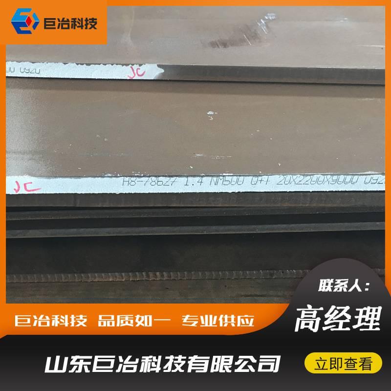 耐磨钢板 NM360 NM400 板面可切割 一站式采购 致电详询