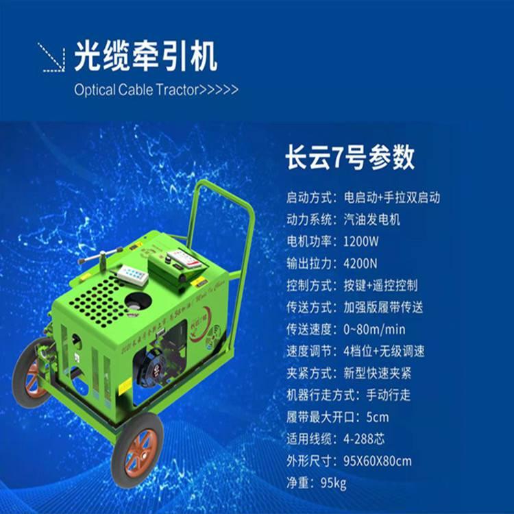 广西梧州光缆牵引机 通信光缆拉缆机 管道布线机广西哪里有卖光缆牵引机的