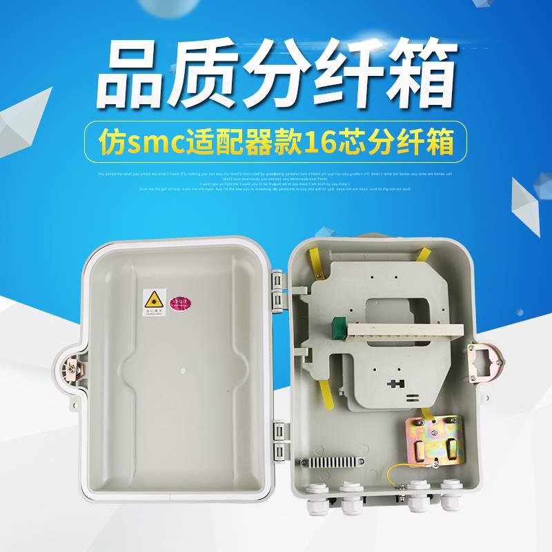 仿SMC适配器16芯分纤箱24芯分纤箱