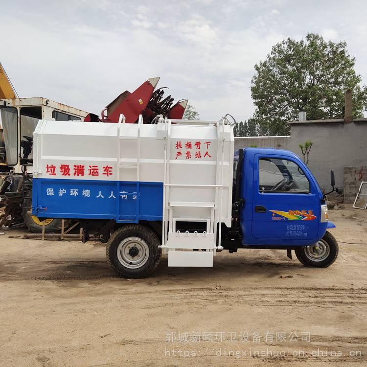 山西出售农用三轮挂桶垃圾车 大型垃圾车 电动垃圾车价格实惠