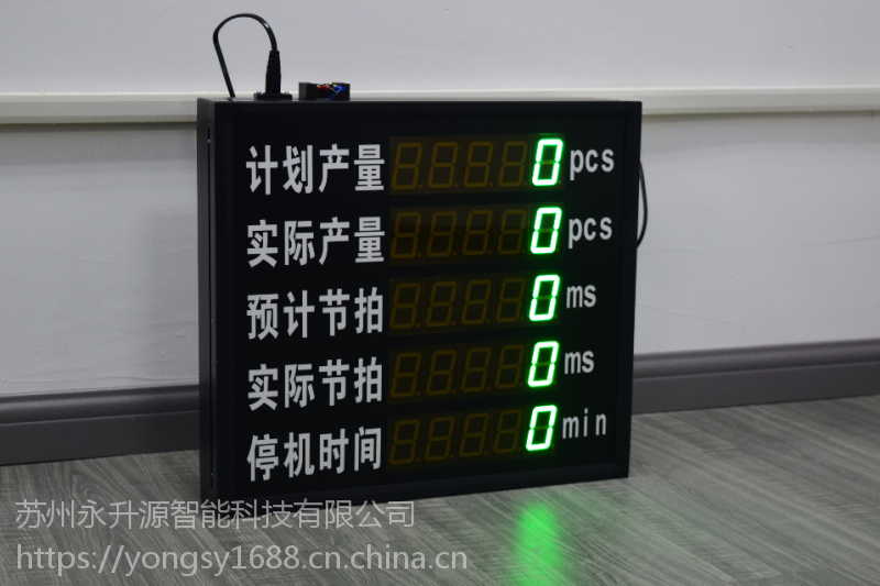 450x400x70mm亚克力预计节拍揭示屏出厂价