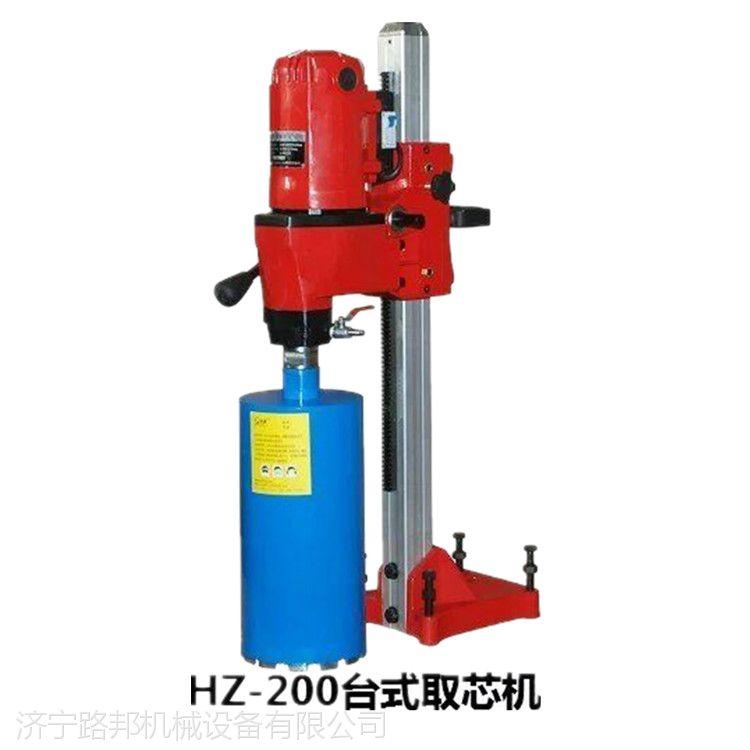 路邦HZ-200电动水钻机 混凝土钻孔取芯机 岩石取芯机厂家