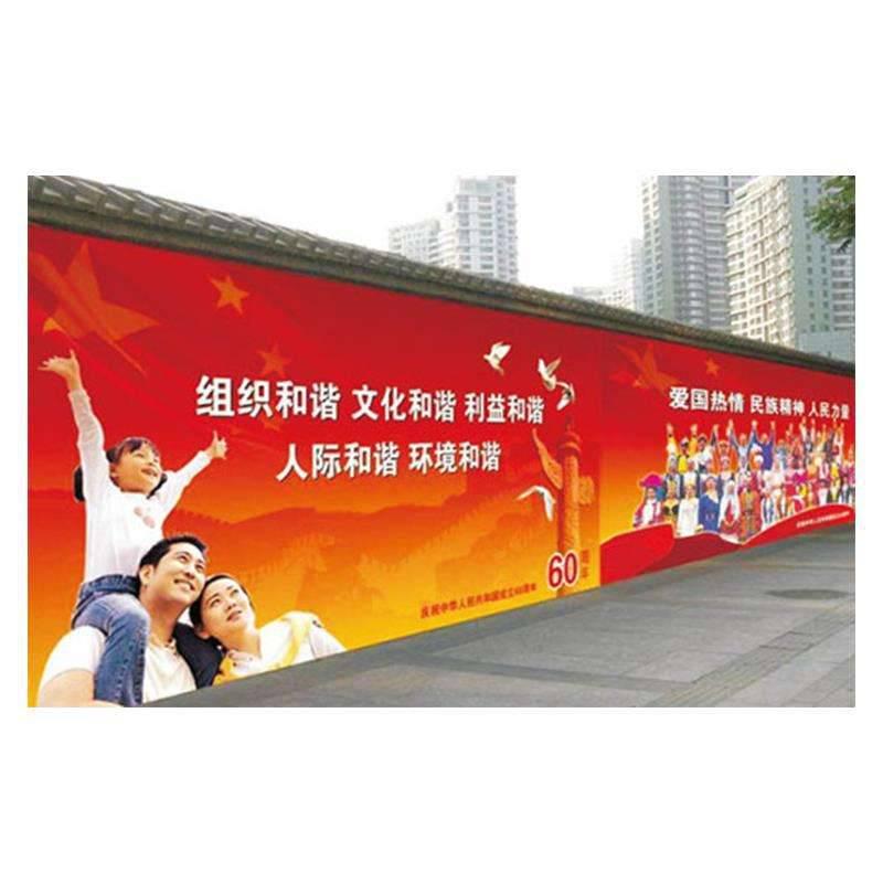 大兴亦庄文化墙宣传栏乡村振兴新农村文化墙美丽乡村