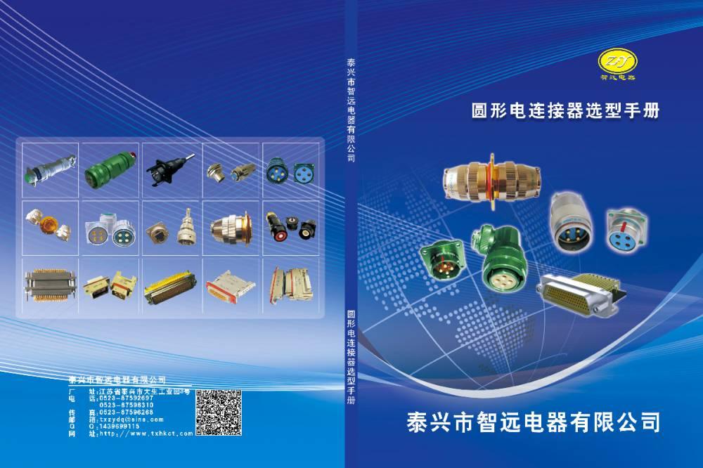 玻璃烧结真空气密封连接器-泰兴市智远电器有限公司