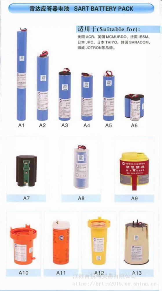 美国ARC,英国MCMURDO,法国IESM,日本JRC,韩国三荣,挪威JOTRON 雷达应答器电池