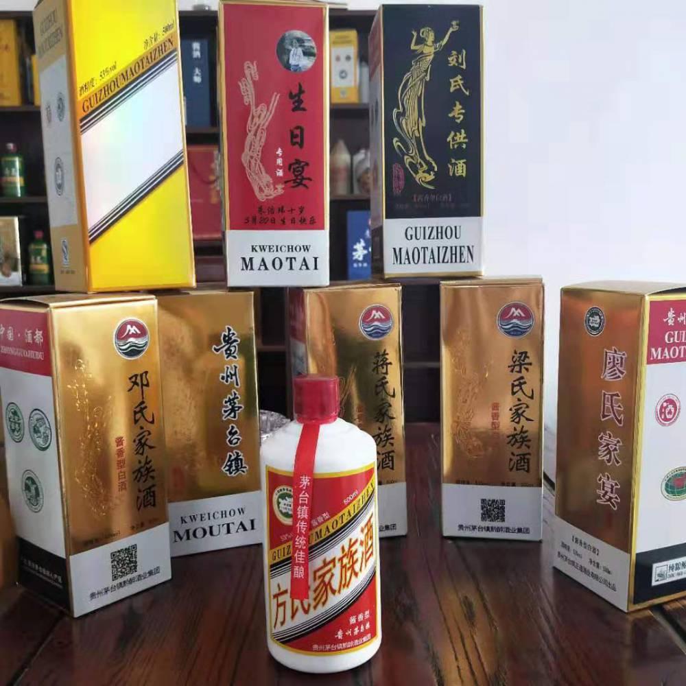 贵州茅台镇53度酱酒定制酒