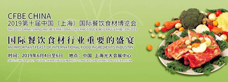 2019第十届中国(上海)国际餐饮食材博览会