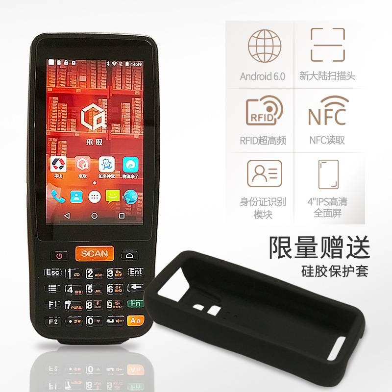 安卓手持终端4G全网通工业PDA条码扫描IC卡一体机二维扫码终端pda