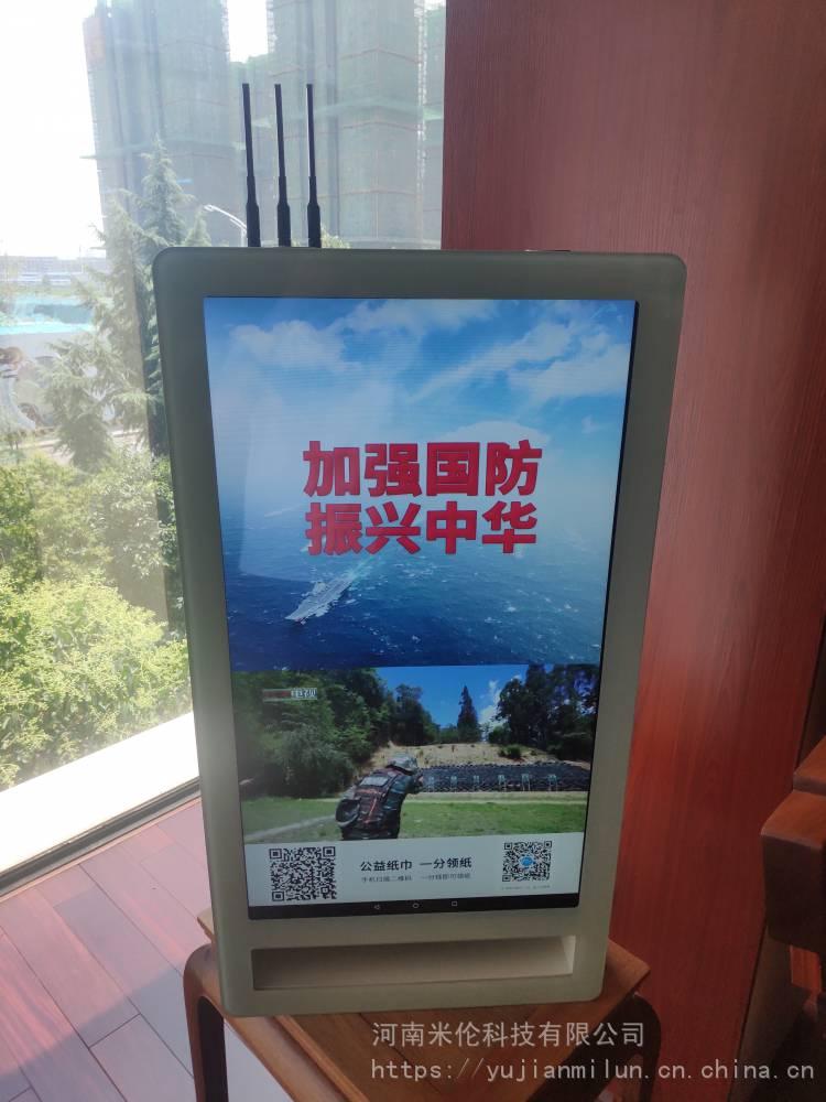 户外数字媒体展览设备米伦公益广告纸巾机