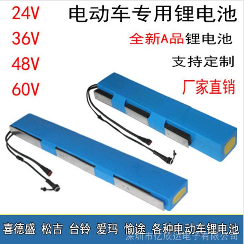 厂家供应24V 36V 48V电动自行车锂电池8Ah10Ah12ah15Ah动力锂电池