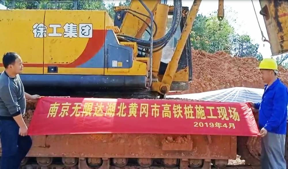 南京無限達湖北黃岡市旋挖鉆機高鐵樁基施工現場