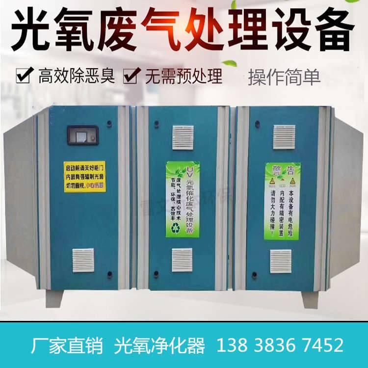 光癢催化廢氣凈化機廠家  價格