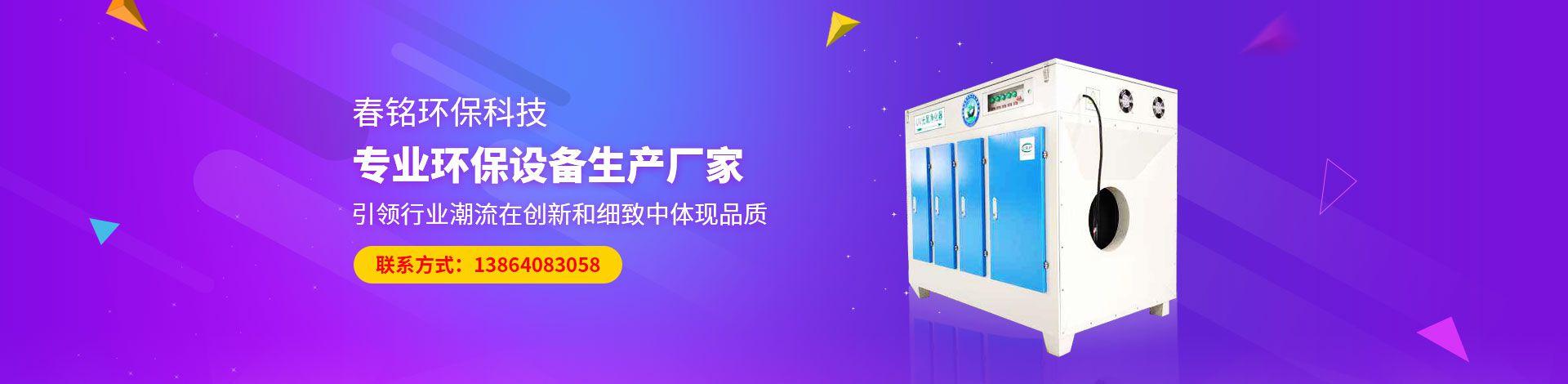 济南春铭环保科技有限公司
