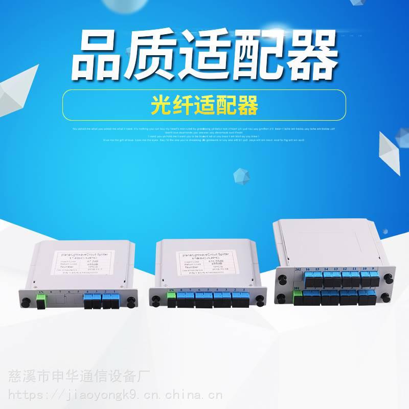 4芯8芯16芯光纤适配器厂家直销