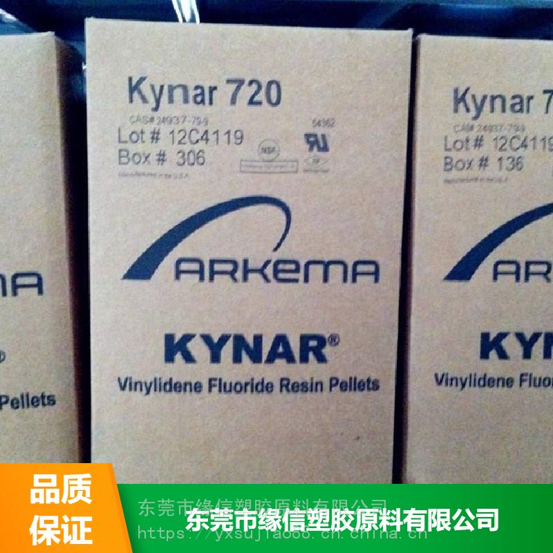 PVDF塑膠原料上海三愛富混合型聚偏氟乙烯工業級聚偏氟乙烯市