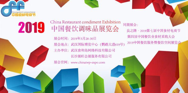 2019中国餐饮调味品展览会