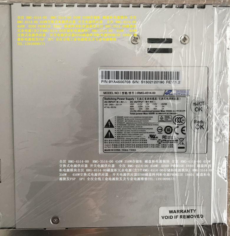 全汉 RMG-4514-00 450W存储柜 磁盘柜电源模块