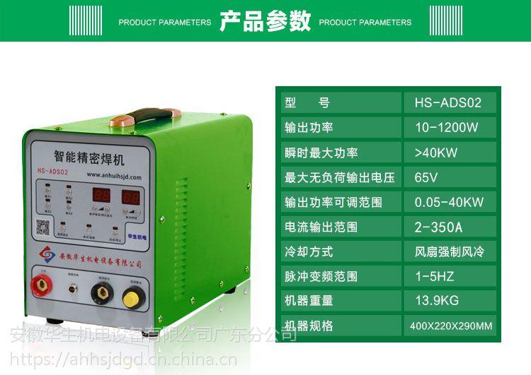 广东佛山那里有智能精密冷焊机,冷焊机可以焊接不锈钢铜铁铝。