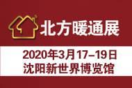 2020北方第二十三届国际供热通风空调清洁能源及舒适家居系统 展览会