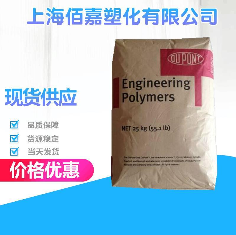 塑胶原料颗粒 PA66原料/美国杜邦/70G33L/聚酰胺/G33%玻纤增强/耐高温,高强度