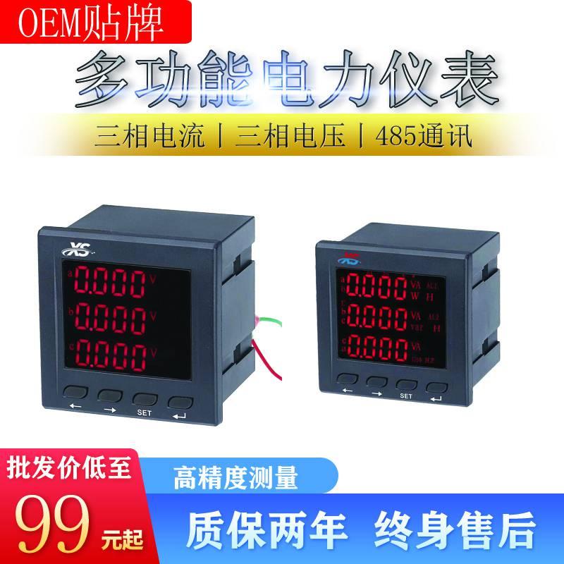 定制多功能数显仪表/三相电流表/三相电压表/多功能谐波仪表